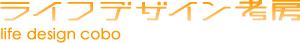 生命保険・損害保険のご相談は福岡の来店型保険ショップ ライフデザイン考房へ